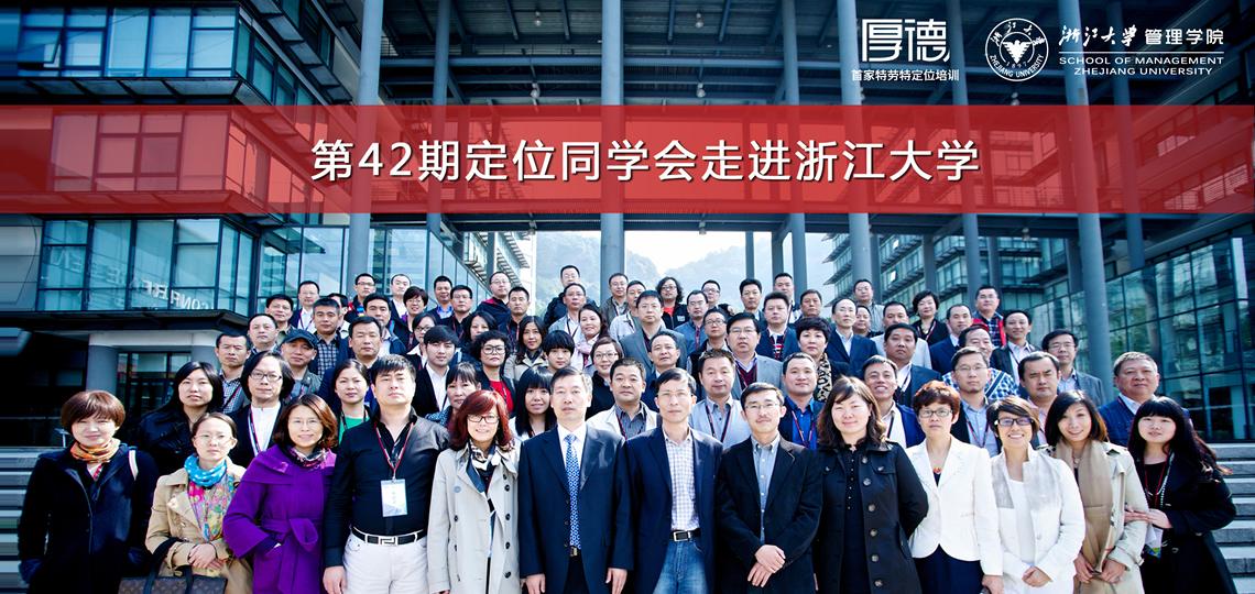 第42期定位同学会走进浙江大学